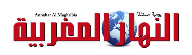 جريدة النهار المغربية - Annahar Al Maghribia